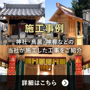 神社・鳥居・神棚などの施工事例はこちら