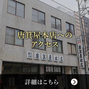 唐箕屋本店へのアクセス