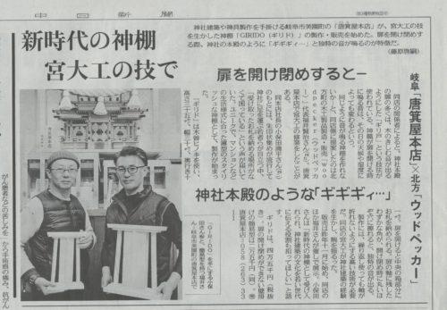 GIRIDO神棚 中日新聞にて紹介して頂けました