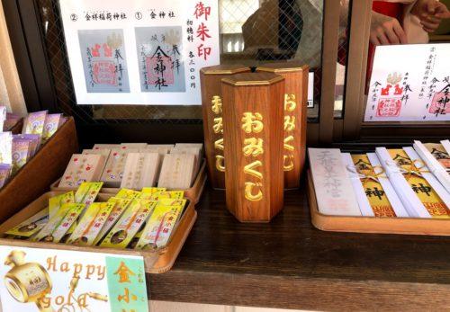 金神社 御籤筒(おみくじ箱)奉納