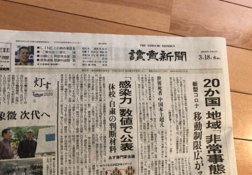 GIRIDO神棚 中日新聞に続き、読売新聞でも紹介して頂けました。