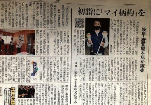 中日新聞にてマイ柄杓「HISHAKUん」を掲載させて頂きました!!!