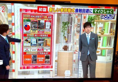 今度は、テレ朝「羽鳥慎一モーニングショー」で紹介!!!