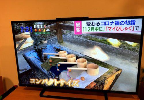 またまたテレビで紹介!!!TBS「あさチャン」