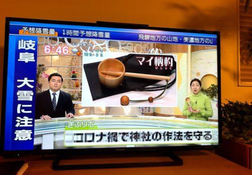 NHK岐阜放送「まるっと!ぎふ」 マイ柄杓が紹介されました!!!