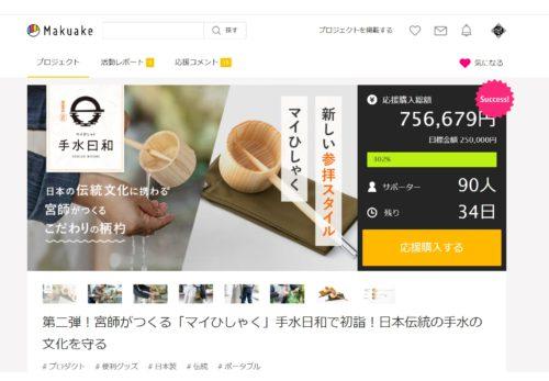 第二弾マイひしゃくプロジェクト 目標金額の300%を達成!!